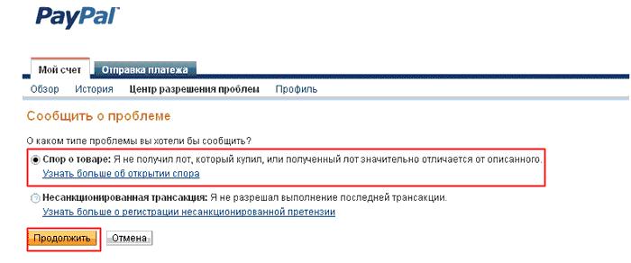Изображение 6. Что такое PayPal на AliExpress? Можно ли платить на Алиэкспресс через PayPal | ПайПал? Как оплатить заказ, товар на Алиэкспресс на русском языке через PayPal?