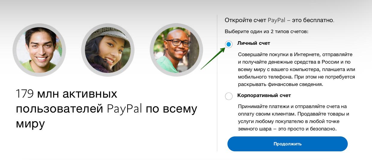 Изображение 2. Что такое PayPal на AliExpress? Можно ли платить на Алиэкспресс через PayPal | ПайПал? Как оплатить заказ, товар на Алиэкспресс на русском языке через PayPal?