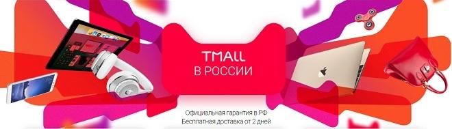 Tmall на Алиэкспресс